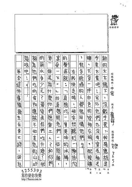102TMW10蔡昀錚 (2)