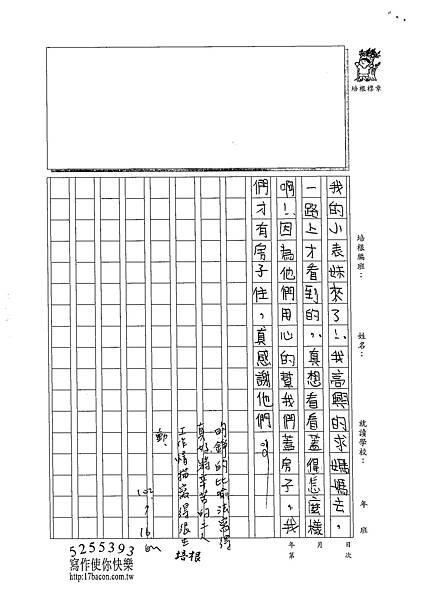 102TMW10蔡昀錚 (3)