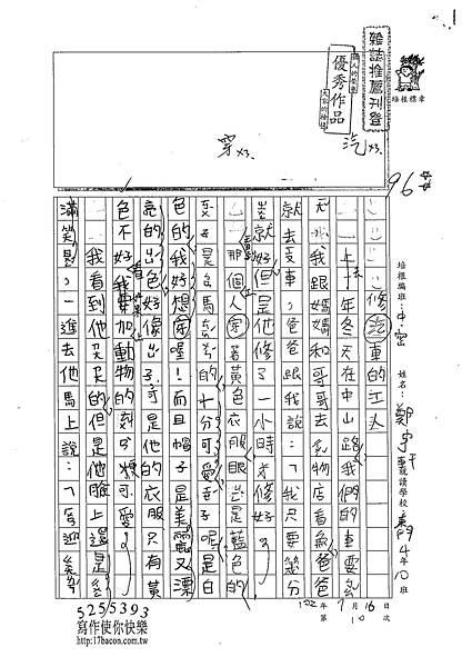 102TMW10鄭宇軒 (1)