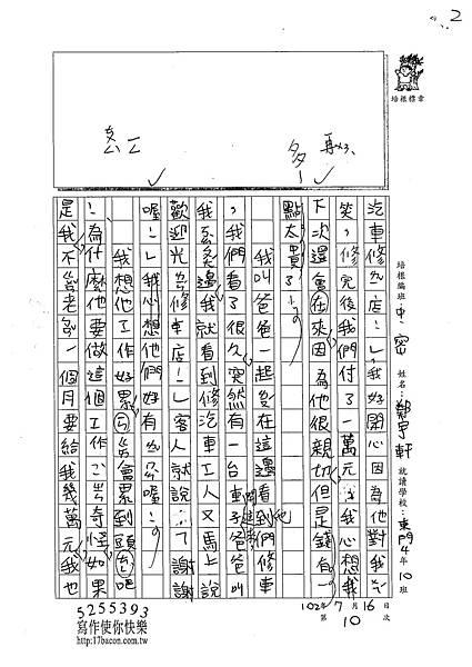 102TMW10鄭宇軒 (2)