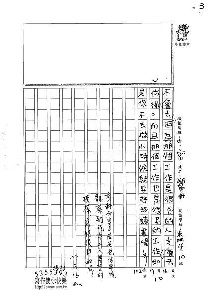 102TMW10鄭宇軒 (3)
