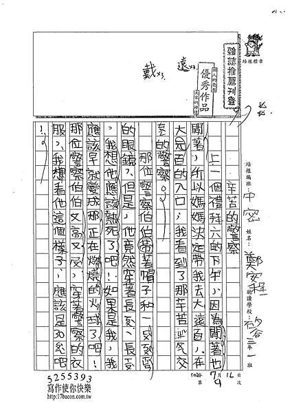 102TMW10鄭安程 (1)
