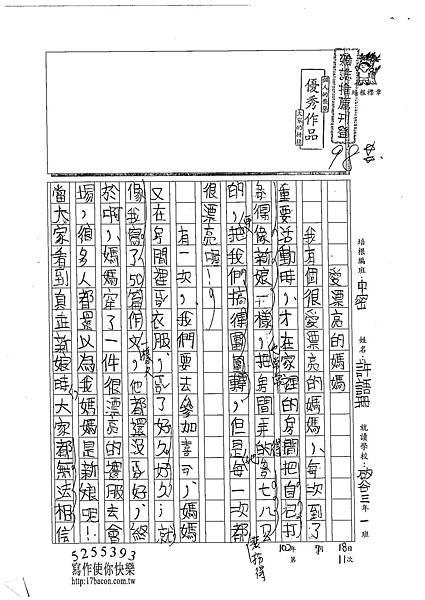 102TMW111許語珊 (1)