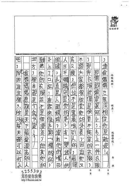 102TMW111許語珊 (2)