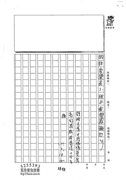 102TMW111許語珊 (3)