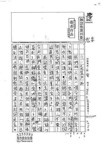 102TMW111黃千慈 (1)