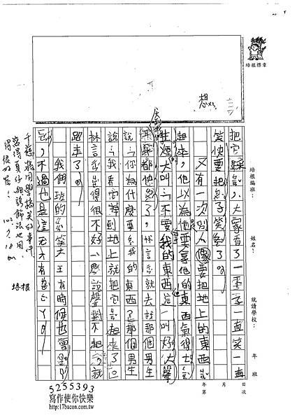 102TMW111黃千慈 (2)