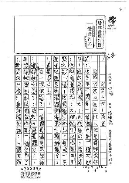 102TMW111楊雅筑 (1)