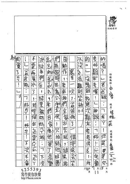 102TMW111楊雅筑 (2)