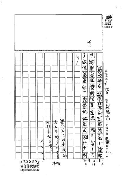 102TMW111楊雅筑 (3)