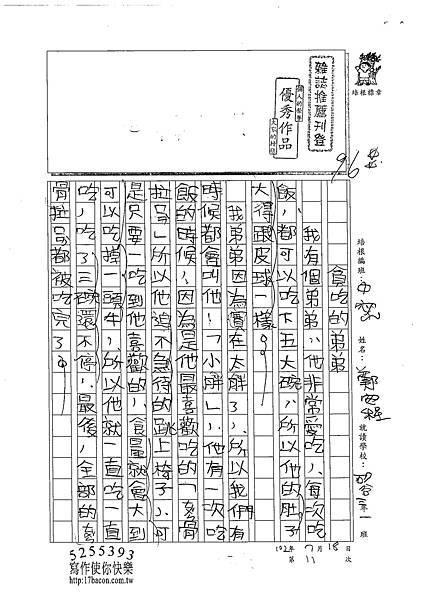 102TMW111鄭安程 (1)