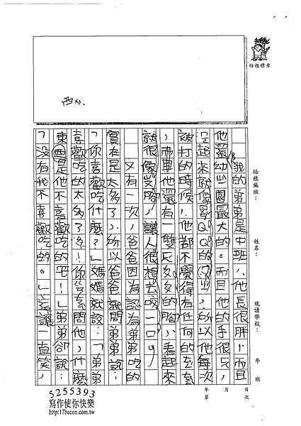 102TMW111鄭安程 (2)