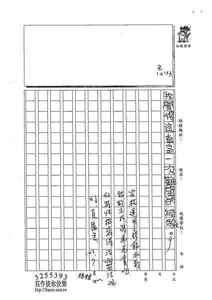 102TMW111鄭安程 (3)