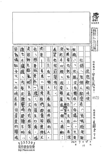 102TSW111林品妤 (1)