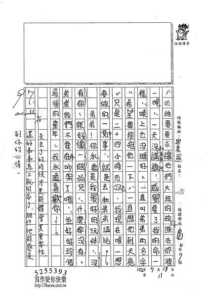 102TSW111林品妤 (2)