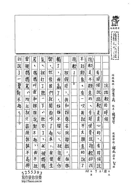 102TSW111楊若可 (1)