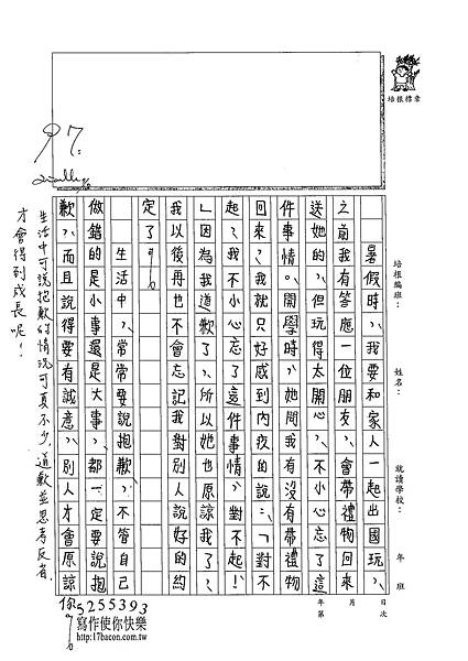 102TSW111楊若可 (2)