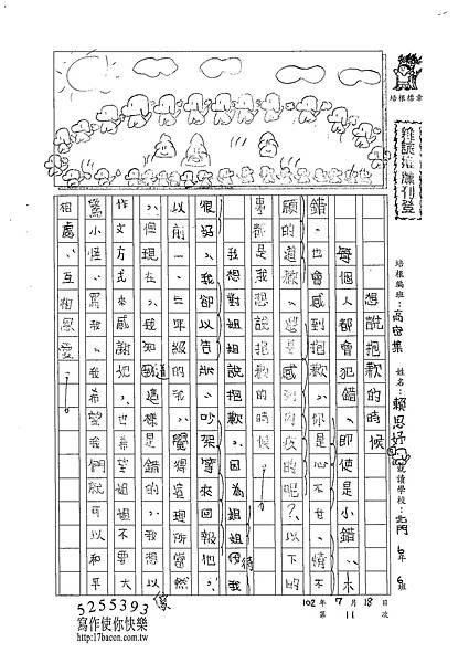 102TSW111賴思妤 (1)