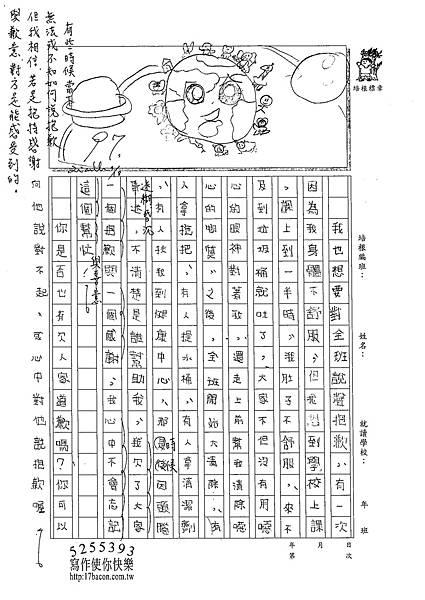102TSW111賴思妤 (2)