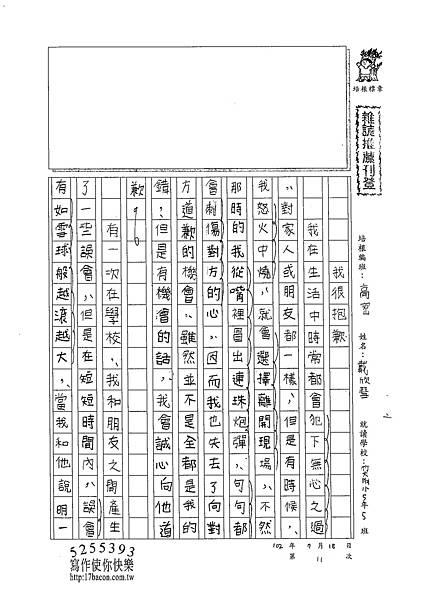 102TSW111戴欣彗 (1)