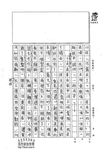 102TSW111戴欣彗 (2)