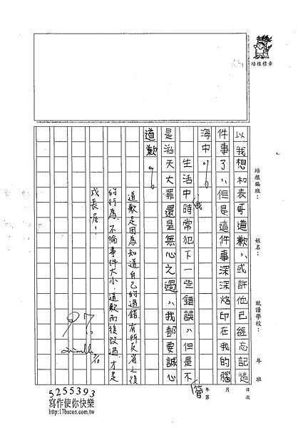 102TSW111戴欣彗 (3)