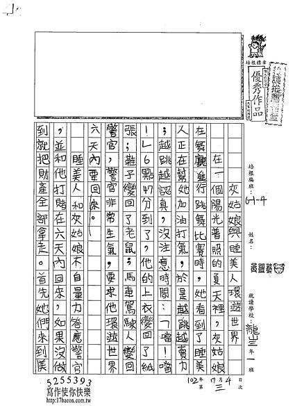 102W4103黃颽蓁 (1)