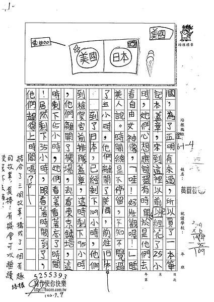 102W4103黃颽蓁 (2)