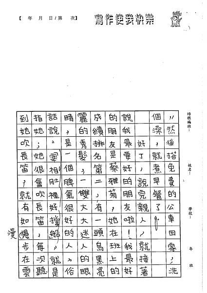 102W5104俞芷妍 (3)