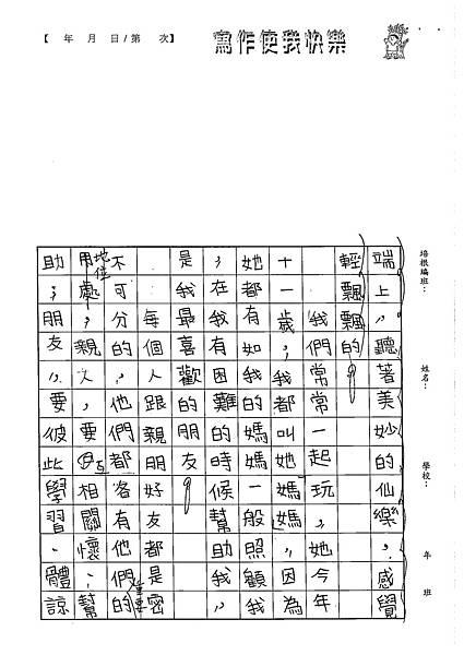 102W5104俞芷妍 (4)
