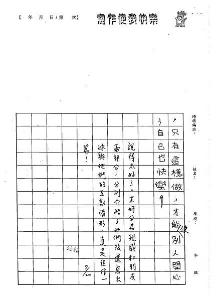 102W5104俞芷妍 (5)