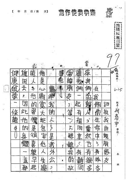 102W5104柯彥宇 (1)