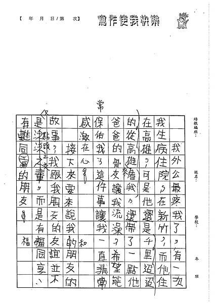 102W5104柯彥宇 (2)