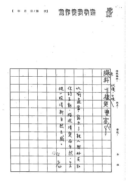 102W5104柯彥宇 (4)