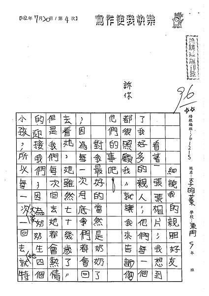 102W5104李昀蓁 (1)