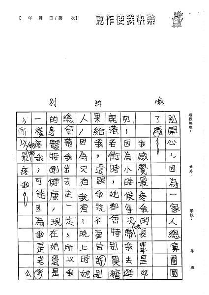 102W5104李昀蓁 (2)