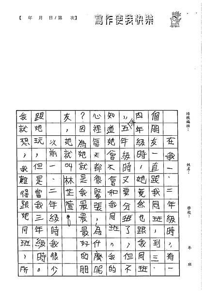 102W5104李昀蓁 (3)