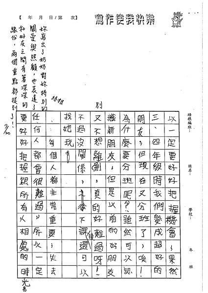 102W5104李昀蓁 (4)