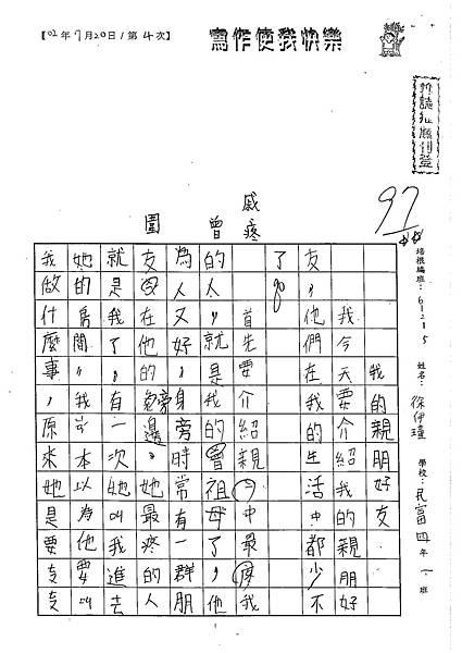 102W5104徐伊瑾 (1)