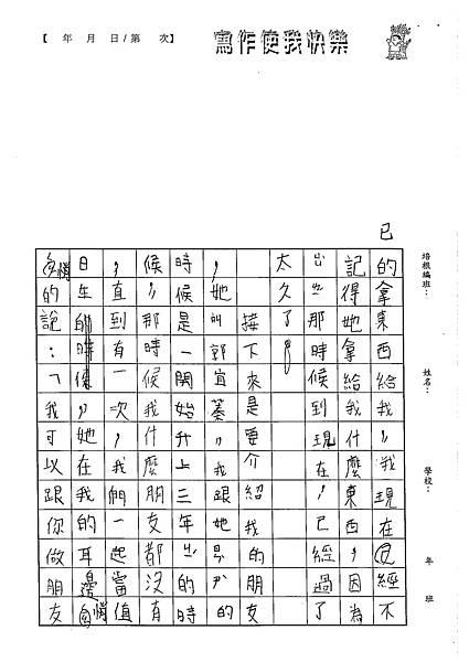 102W5104徐伊瑾 (2)