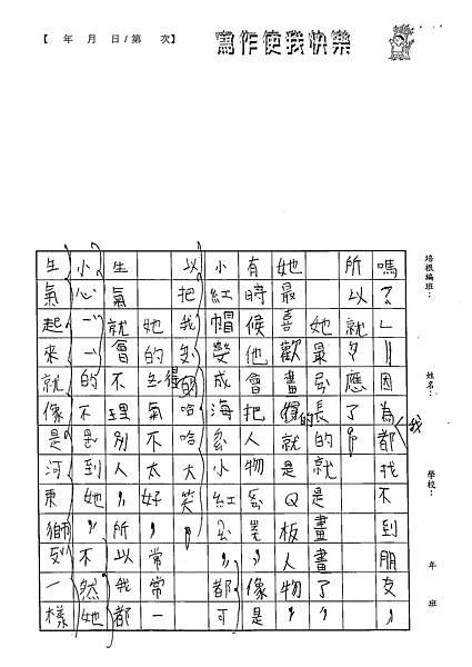 102W5104徐伊瑾 (3)