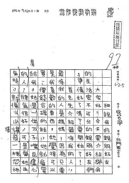 102W5104徐若寧 (1)
