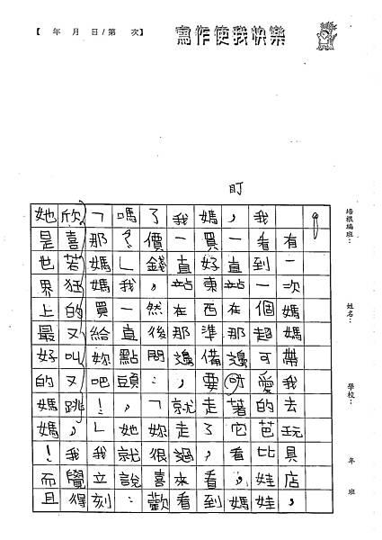 102W5104徐若寧 (2)