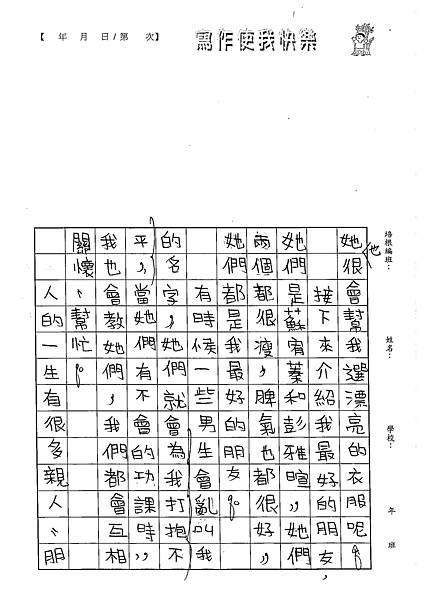 102W5104徐若寧 (3)