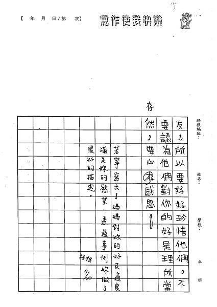 102W5104徐若寧 (4)