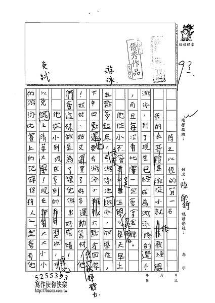 102W6103陳郁錡 (1)