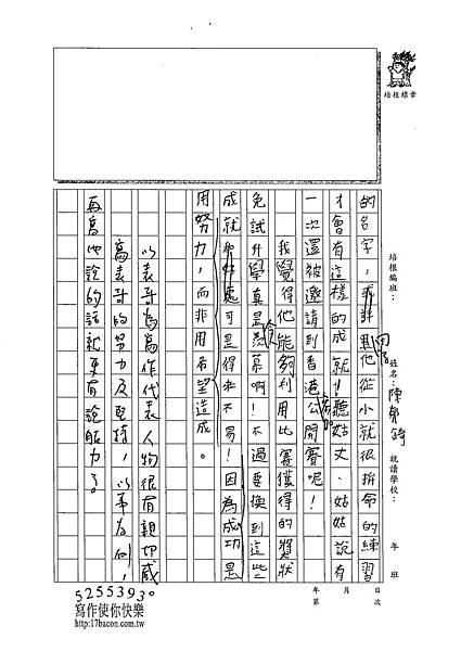 102W6103陳郁錡 (2)