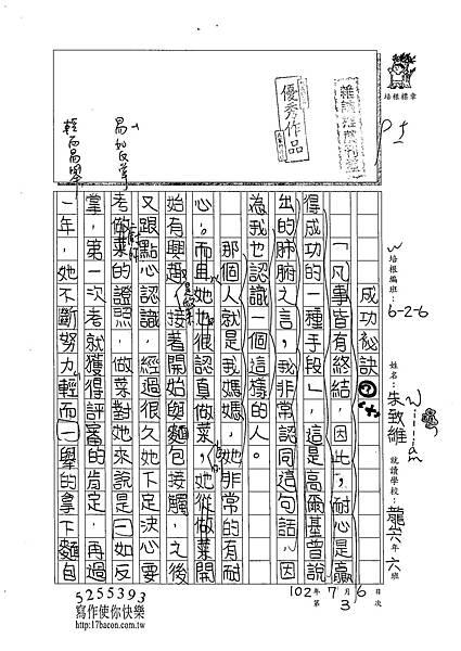 102W6103朱致維 (1)