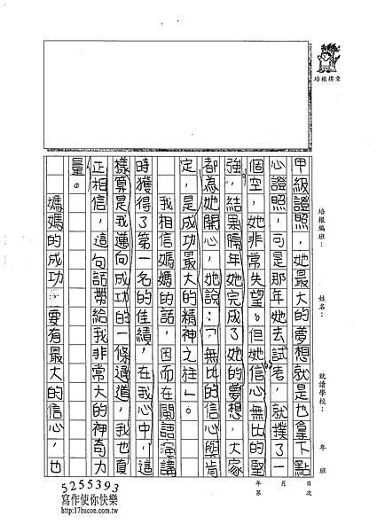 102W6103朱致維 (2)