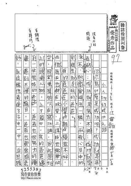 102W6103江韋翰 (1)
